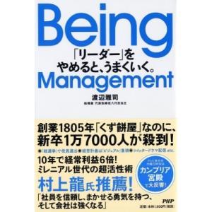 Being Management 「リーダー」をやめると、うまくいく。 / 渡辺雅司  〔本〕