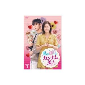 私のIDはカンナム美人 DVD-BOX1  〔DVD〕|hmv