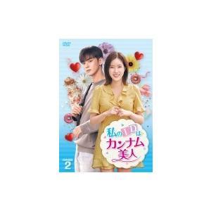 私のIDはカンナム美人 DVD-BOX2  〔DVD〕|hmv