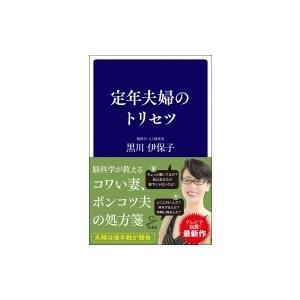 定年夫婦のトリセツ SB新書 / 黒川伊保子  〔新書〕