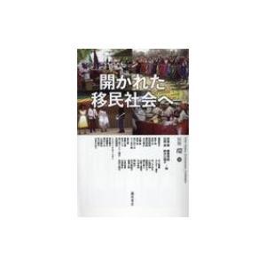 開かれた移民社会へ / 宮島喬  〔全集・双書〕|hmv