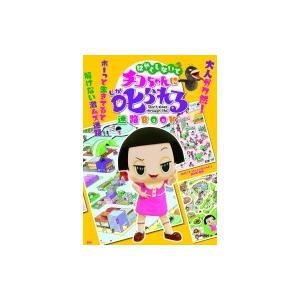 はやくしないとチコちゃんに叱られる 迷路BOOK / NHKチコちゃんに叱られる!制作班 〔本〕