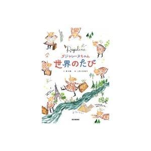 発売日:2019年04月 / ジャンル:文芸 / フォーマット:絵本 / 出版社:303BOOKS ...