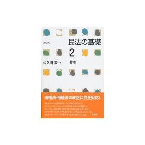 民法の基礎 2 物権 / 佐久間毅  〔本〕|hmv