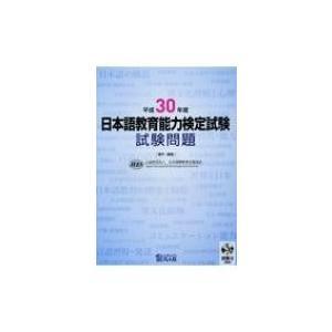 日本語教育能力検定試験試験問題 試験2 平成30年度 / 日本国際教育支援協会  〔本〕|hmv