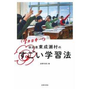 「学力日本一!」秋田県東成瀬村のすごい学習法 / 主婦の友社  〔本〕