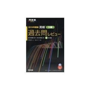 発売日:2019年03月 / ジャンル:語学・教育・辞書 / フォーマット:本 / 出版社:河合出版...