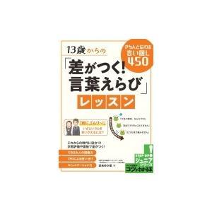 発売日:2019年05月 / ジャンル:語学・教育・辞書 / フォーマット:本 / 出版社:メイツ出...