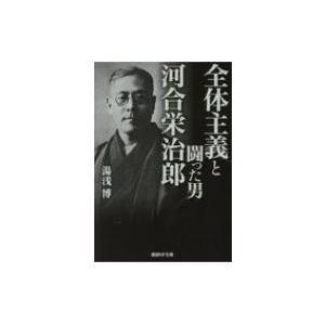 発売日:2019年03月 / ジャンル:文芸 / フォーマット:文庫 / 出版社:潮書房光人新社 /...