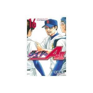 ダイヤのA Act2 16 週刊少年マガジンKC / 寺嶋裕二 テラシマユウジ  〔コミック〕|hmv