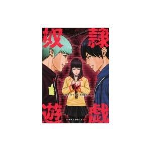 発売日:2019年05月 / ジャンル:コミック / フォーマット:コミック / 出版社:集英社 /...