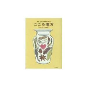 こころ漢方 鎌倉・大船の老舗薬局が教える 山と溪谷社 本 の商品画像 ナビ