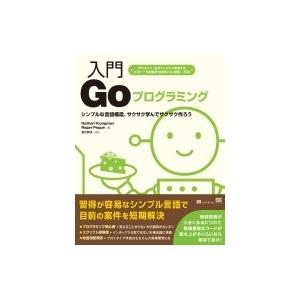 入門Goプログラミング / Nathan Youngman  〔本〕