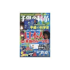発売日:2019年04月 / ジャンル:雑誌(情報) / フォーマット:雑誌 / 出版社:誠文堂新光...