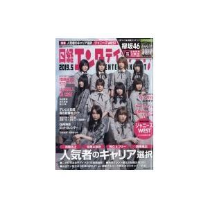発売日:2019年04月 / ジャンル:雑誌(情報) / フォーマット:雑誌 / 出版社:日経bp出...
