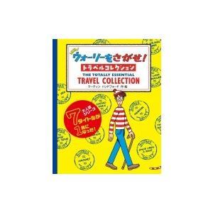 発売日:2019年05月 / ジャンル:アート・エンタメ / フォーマット:絵本 / 出版社:フレー...