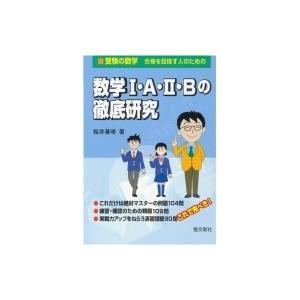 数学IAIIBの徹底研究 / 桜井基晴  〔本〕