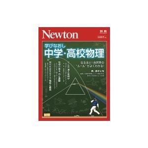 Newton別冊 学びなおし 中学・高校物理 ニュートンムック / 雑誌  〔ムック〕|hmv