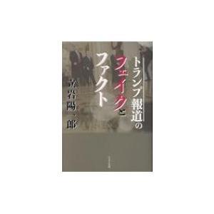 発売日:2019年03月 / ジャンル:社会・政治 / フォーマット:本 / 出版社:かもがわ出版 ...