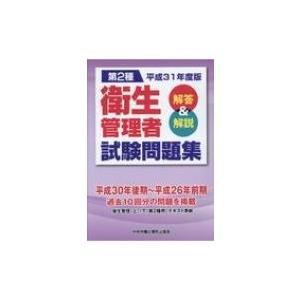 発売日:2019年03月 / ジャンル:ビジネス・経済 / フォーマット:本 / 出版社:中央労働災...