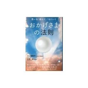発売日:2019年03月 / ジャンル:社会・政治 / フォーマット:本 / 出版社:ヒカルランド ...