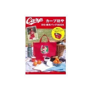 カープ坊や BIG保冷バッグBOOK / 書籍  〔本〕|hmv