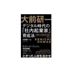 発売日:2019年03月 / ジャンル:ビジネス・経済 / フォーマット:本 / 出版社:プレジデン...