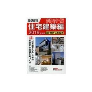積算資料ポケット版 住宅建築編 2019年度版 / 建築工事研究会  〔本〕