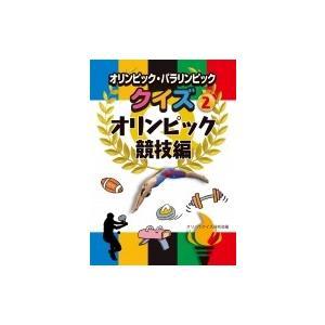 オリンピック・パラリンピッククイズ 2 オリンピック競技編 / オリパラクイズ研究会  〔全集・双書...
