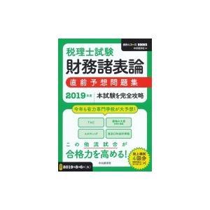発売日:2019年04月 / ジャンル:ビジネス・経済 / フォーマット:全集・双書 / 出版社:中...