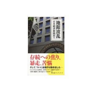 発売日:2019年04月 / ジャンル:ビジネス・経済 / フォーマット:新書 / 出版社:日本経済...