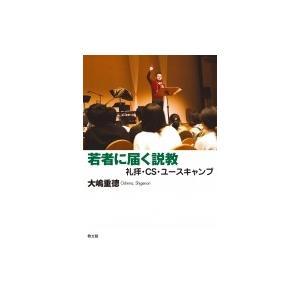 発売日:2019年04月 / ジャンル:哲学・歴史・宗教 / フォーマット:本 / 出版社:教文館 ...