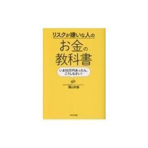 発売日:2019年04月 / ジャンル:社会・政治 / フォーマット:本 / 出版社:Wave出版 ...