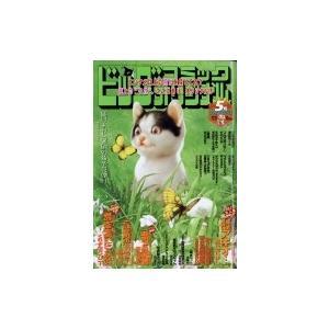 発売日:2019年04月 / ジャンル:雑誌(情報) / フォーマット:雑誌 / 出版社:小学館 /...