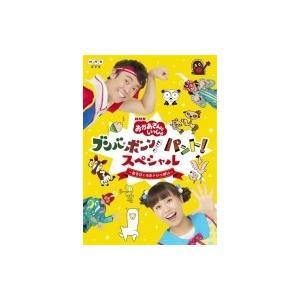 NHK「おかあさんといっしょ」ブンバ・ボーン! パント!スペシャル 〜あそび と うたがいっぱい〜 〔DVD〕