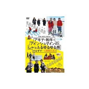 『アキナ・和牛・アインシュタインのしゃっふるゆるゆる旅 のはずが… 〜時間制限アリ!編〜』 〔DVD〕