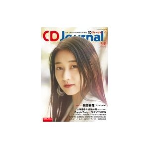 CD Journal (ジャーナル) 2019年 5・6月合併号 / CDジャーナル(CD Journal)編集部  〔雑誌〕 hmv