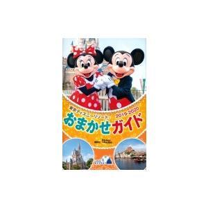 東京ディズニーリゾートおまかせガイド 2019ー2020 Disney In Pocket / 講談...