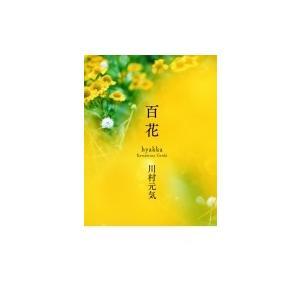 発売日:2019年05月 / ジャンル:文芸 / フォーマット:本 / 出版社:文藝春秋 / 発売国...