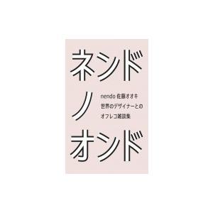 ネンドノオンド / 佐藤オオキ  〔本〕