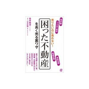 発売日:2019年04月 / ジャンル:ビジネス・経済 / フォーマット:本 / 出版社:ぱる出版 ...