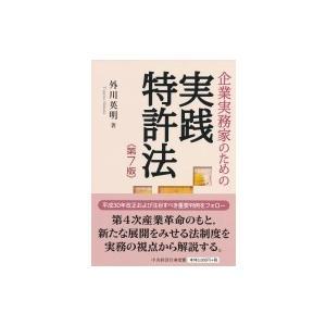 企業実務家のための 実践特許法 / 外川英明  〔本〕