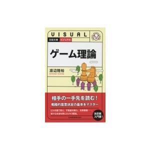 ビジュアル ゲーム理論 日経文庫 / 渡辺隆裕  〔新書〕
