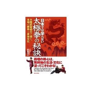 日本では学べない太極拳の秘訣 大陸武者修行で得た、本場の練拳と身体文化 / 安田洋介 〔本〕