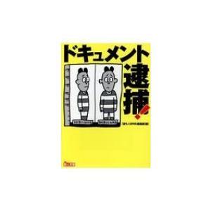 発売日:2019年05月 / ジャンル:文芸 / フォーマット:文庫 / 出版社:鉄人社 / 発売国...
