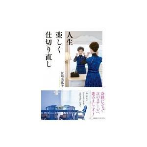 発売日:2019年04月 / ジャンル:実用・ホビー / フォーマット:本 / 出版社:講談社エディ...
