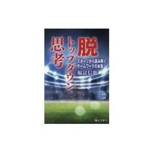 脱トップダウン思考 スポーツから読み解くチームワークの本質 / 福富信也  〔本〕