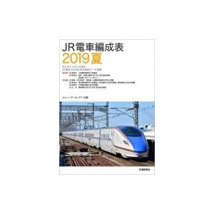 JR電車編成表 2019夏 / JRR  〔本〕
