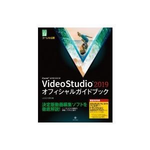 VideoStudio2019オフィシャルガイドブック グリーン・プレスデジタルライブラリー / 山口正太郎  〔本〕
