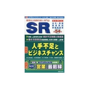 発売日:2019年05月 / ジャンル:雑誌(情報) / フォーマット:雑誌 / 出版社:日本法令 ...